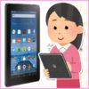 ネットも電子書籍もできるタブレット端末を5000円で買う方法!【Kindle Fire】