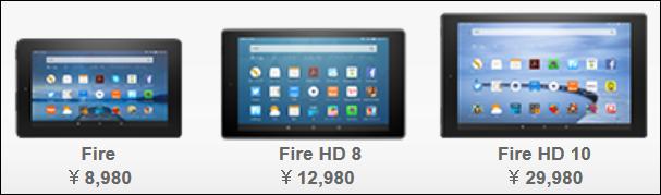 Kindle Fire の3種類