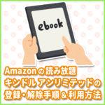 Amazonの読み放題「キンドル アンリミテッド」の登録・解除手順&利用方法