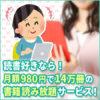 読書好きなら!月額980円で14万冊の書籍読み放題サービス!Kindle Unlimited!