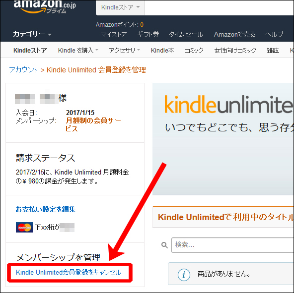 kindle-unlimited12