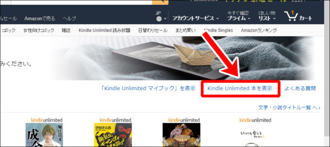 kindle-unlimited7a