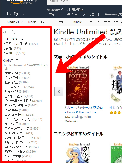 kindle-unlimited8a
