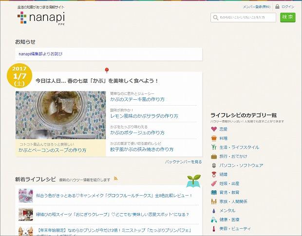 nanapi(ナナピ)