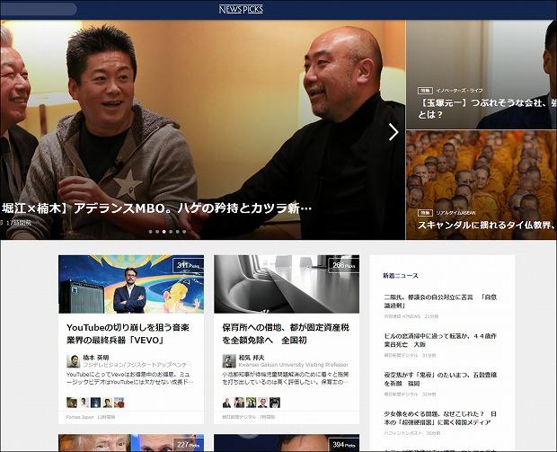 newspicks(ニューズピックス)