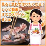 見ると思わず作りたくなる!レシピ動画のオススメサイト10選!