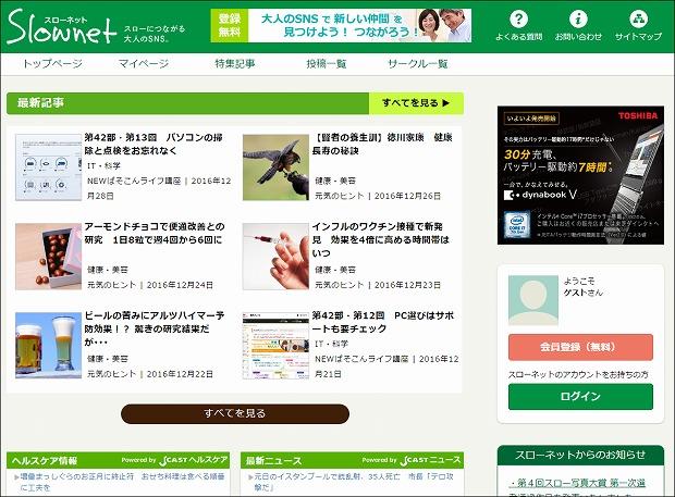 日本テレネットが運営する「Slownet」(スローネット)