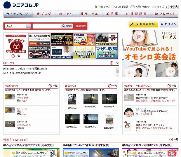 株式会社が運営する「シニアコム.jp」