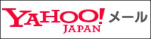 Yahoo!mailのロゴ
